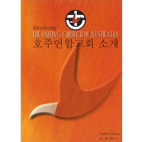 Introducing the Uniting Church in Australia (Korean: translator Myong Duk Yang)